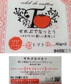 せれぶでなっとうトマト 菅谷食品 東京都